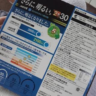【新品未使用】TOSHIBA 30型蛍光灯 2箱セット - 札幌市