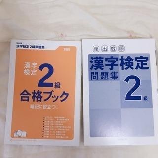 漢検2級問題集