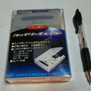 TOSHIBAバッテリーチェッカー