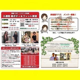 ◆◆ 美ボディ&フィット*岸和田教室 ◆◆