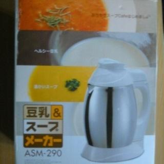 アピックス APIX ASM-290 [豆乳&スープメーカー]値...