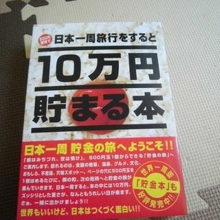 未使用!「10万円貯まる本(日本一周版)」(投稿管理番号:103)