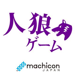 4/21(日)🐺秋葉原/人狼オフ会🐺17:30~【今週末開催!初...