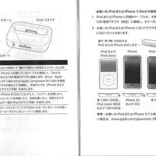 iPhone,iPod用 Apple Universal Dock...
