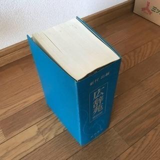 【御礼】広辞苑 第四版