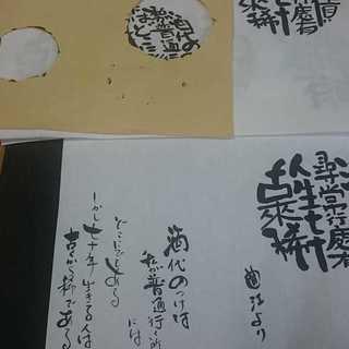 丸い筆文字デザインを作ろう 東京日本橋教室