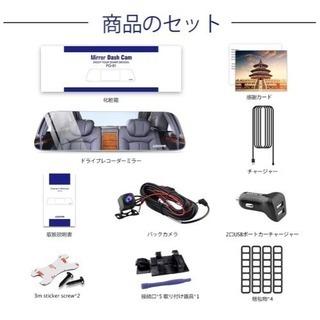 【新品未使用】ドライブレコーダー 前後カメラ バックミラー型 1080PフルHD 720P - 車のパーツ