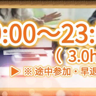 【 🌟満員御礼!無事開催終了!✨( 4/15(月) 22:56時...