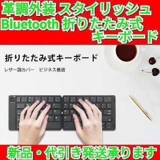 Bluetooth キーボード 折りたたみ式 レザー調  USB 薄型
