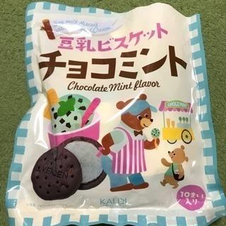 【カルディ】豆乳ビスケット チョコミント