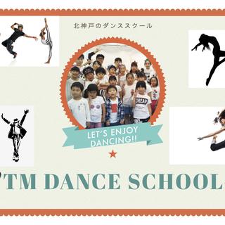 4歳から踊れる!🌈神戸市北区・三田のダンススクール🌈生徒募集中!初...