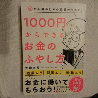 1000円からできるお金のふやし方