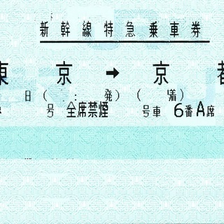 東海道新幹線【新幹線切符】 東京⇔京都  のぞみ指定席 12250円