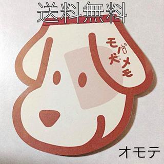 【非売品】DoCoMoモバ犬メモ