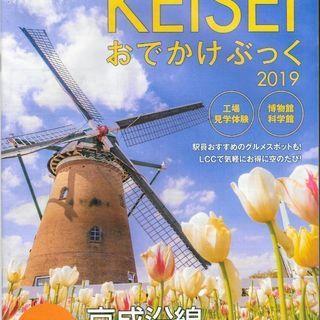 もてなしや 京成電鉄 KEISEIおでかけぶっく2019に掲載さ...