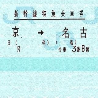 東海道新幹線【新幹線切符】 東京⇔名古屋 のぞみ 指定席 9300円