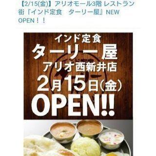 2/15オープン♪アリオ西新井 ターリー屋 ホールスタッフ募集(...