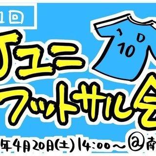 【4/20(土)】一緒にゆるくフットサルしませんか!【南浦和】
