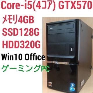 格安ゲーミングPC Core-i5・GTX570 SSD搭載 メモ...
