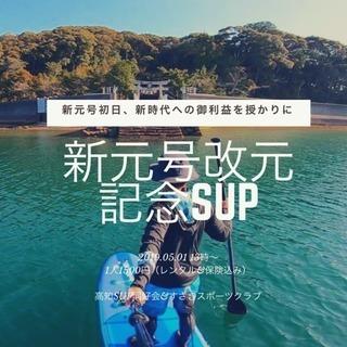 新元号改元記念SUP