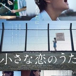 交渉中 映画「小さな恋のうた」  試写会チケット