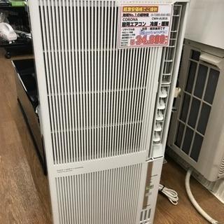 コロナ  窓用エアコン 冷房・暖房 2017年製 USED
