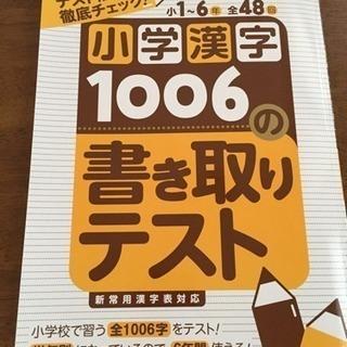 小学漢字1006字テスト