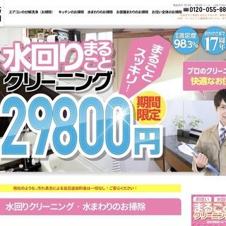 水回りまるごと大掃除パック★最短即日・当日対応可能、女性スタッフ在籍!