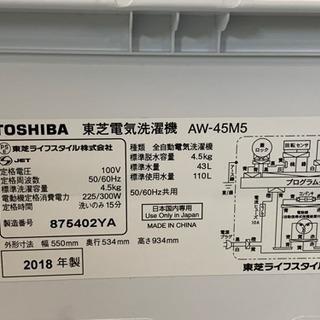 TOSHIBA 洗濯機 2018年 4.5kg AW-45M5 中古 - 売ります・あげます