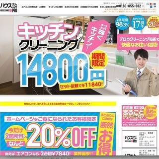 💐女性・主婦歓迎😃ハウスクリーニング スタッフ⭐月収50万円以上...