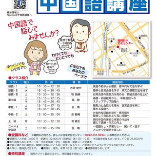 中国語習うなら50年以上の実績福岡日中文化センターの中国語講座 受...
