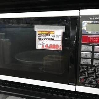 YAMAZEN  ヤマゼン  電子レンジ  930W USED