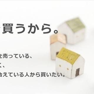 エータ・カリーナなら大阪の新築一戸建、リフォーム済マンションが仲介...