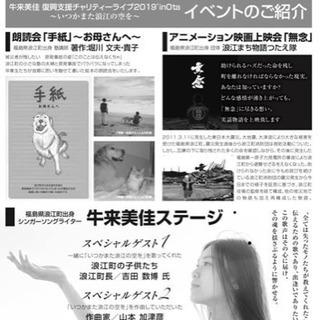 4月21日(日)太田市民会館