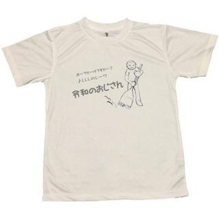 令和のおじさんTシャツ(新品)