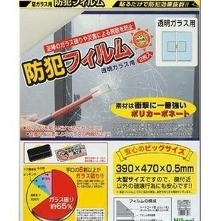 【新品未開封】 防犯フィルム 2枚入り × 4袋
