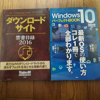 【PC情報誌】Windows 100% 2016年6月~2017年5月 付録CD・別冊2冊付き - 練馬区