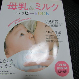 母乳&ミルク ハッピーBook