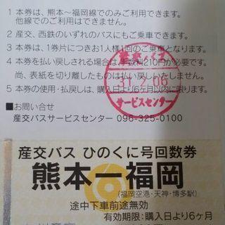 完売御礼→ひのくに号 回数券 1枚