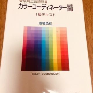 カラーコーディネーター検定試験1級テキスト