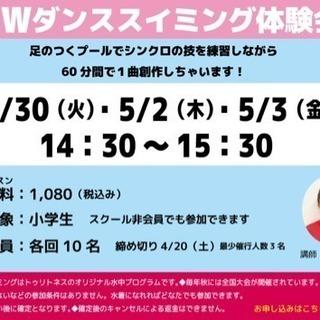 GWダンススイミング体験会開催!!の画像
