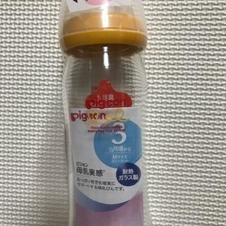 ピジョン 母乳実感 哺乳瓶【商談済】
