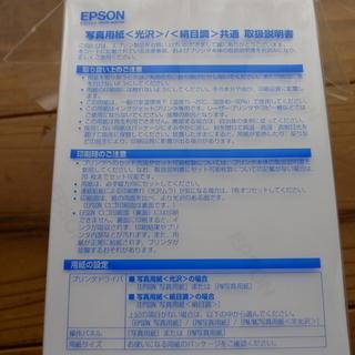 エプソン 写真用紙L判の画像