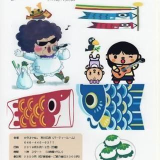 第18回 ゆる~いカラオケ大会 参加者募集!