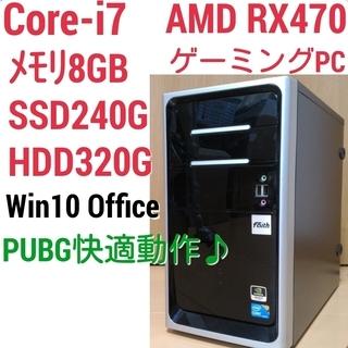 お取引中)爆速ゲーミングPC Intel Core-i7 RX47...