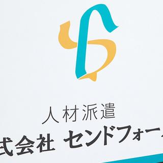フォークリフト/化粧品工場/夕方~/無料食堂/時給1500円/週払い
