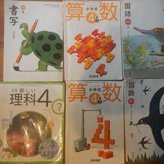 小学4年生 教科書 20冊セット