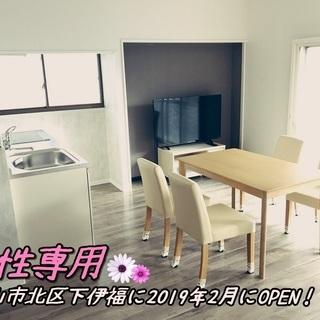 ◆女性専用シェアハウス◆岡山市北区下伊福に2019年2月にOPEN♪