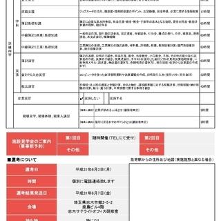 【受講費は無料!職業訓練】6月開講 簿記会計科 - 志木市