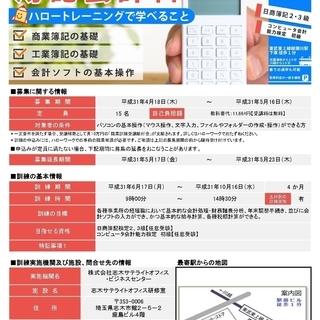 【受講費は無料!職業訓練】6月開講 簿記会計科